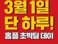 홈플러스, 창립 24주년 기념 할인행사 '초빅딜 데이' 진행