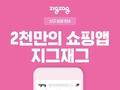 """카카오, 2000만의 여성 쇼핑앱 '지그재그' 품나...""""결정된 바 없다"""""""