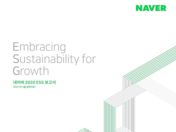 """네이버, 2020 ESG 보고서 개정판 발간 """"친환경·사회적 책임 경영 선도"""""""