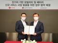 LG에너지솔루션, 롯데렌탈과 '전기차 배터리 사업' 힘 합친다