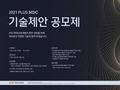 "HDC현산, 제2회 기술제안공모제 열어…""동반 성장 이어갈 것"""