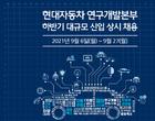 현대차, 연구개발본부 대규모 신입 채용…27일 마감